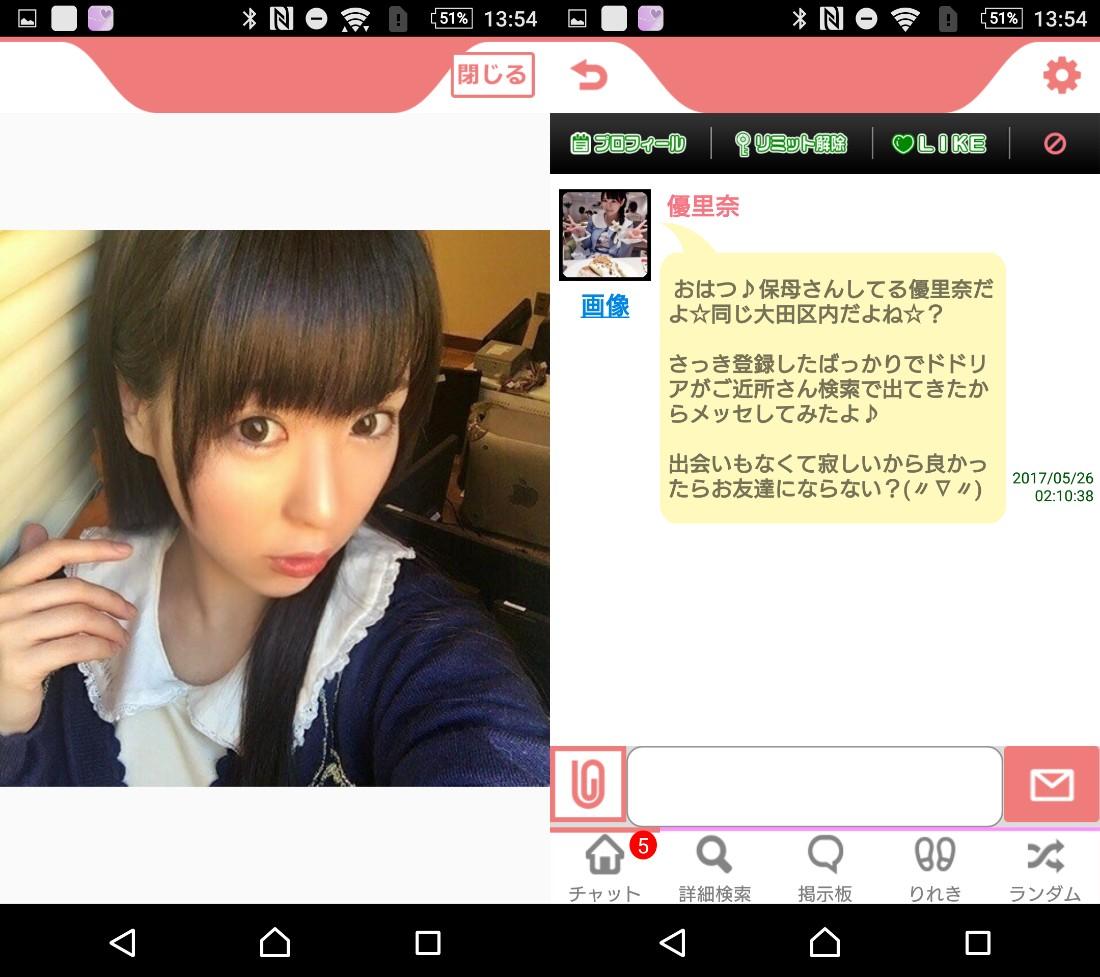 出会い系アプリ「イマハナ」サクラの優里奈
