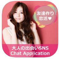 出会い系チャットアプリの恋活フィルで恋人探し