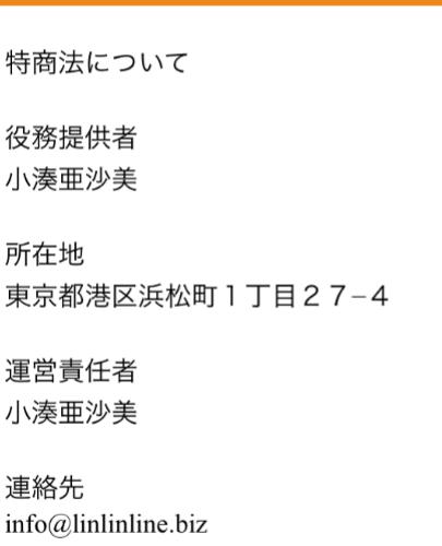 登録無料チャットトーク出会い系アプリ「即会い!タダチャット」運営会社