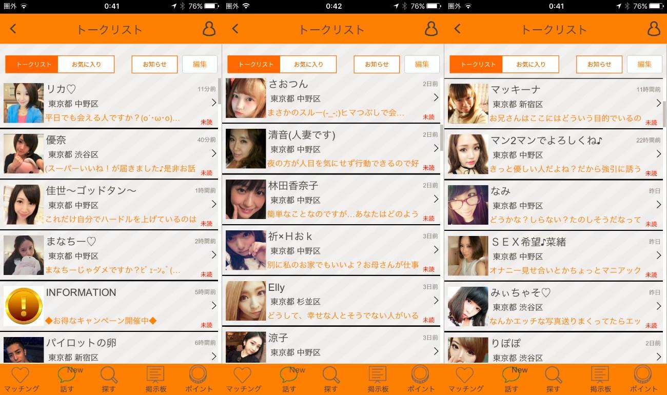 登録無料チャットトーク出会い系アプリ「即会い!タダチャット」サクラ一覧