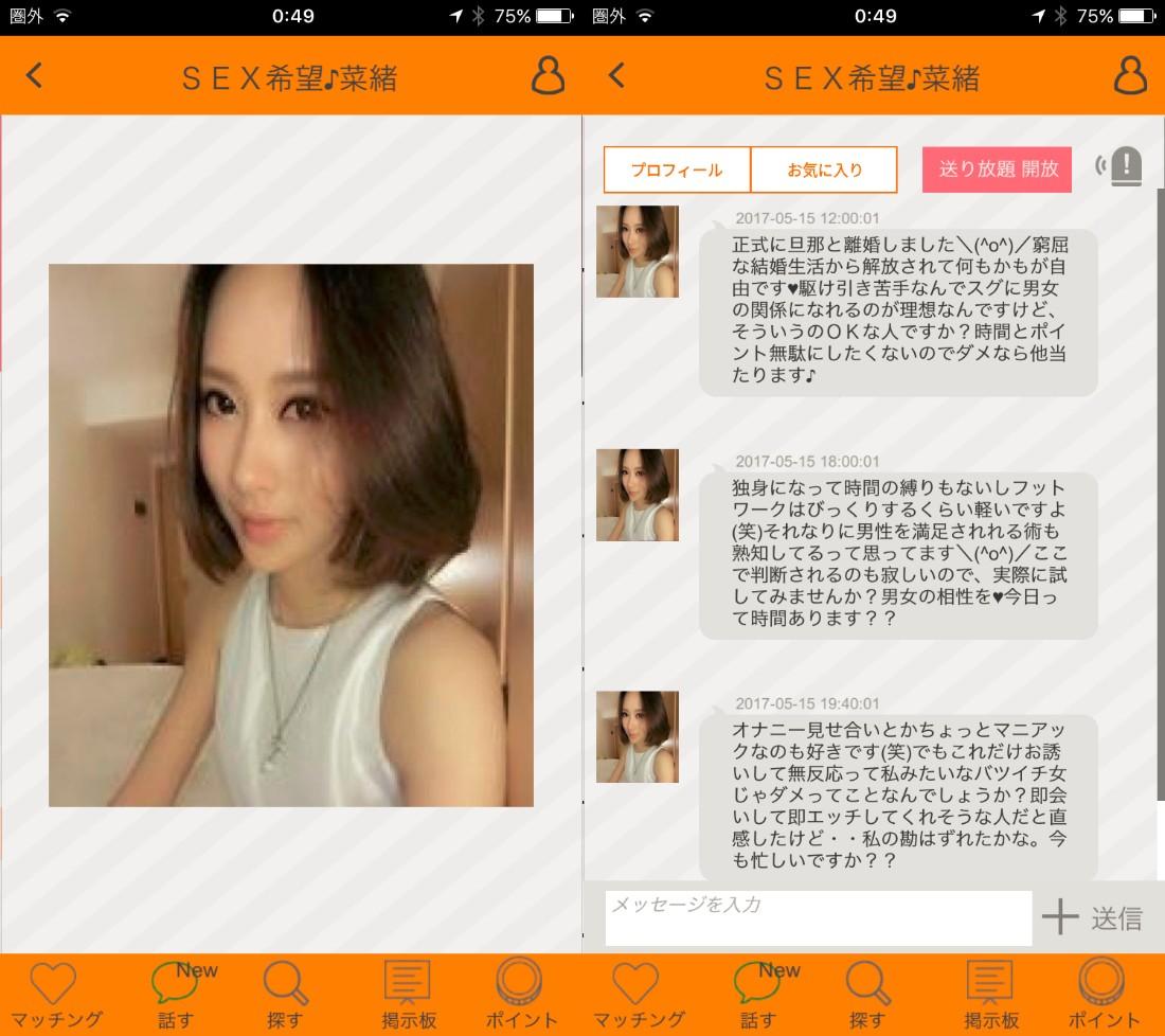 登録無料チャットトーク出会い系アプリ「即会い!タダチャット」サクラのSEX希望♪奈緒