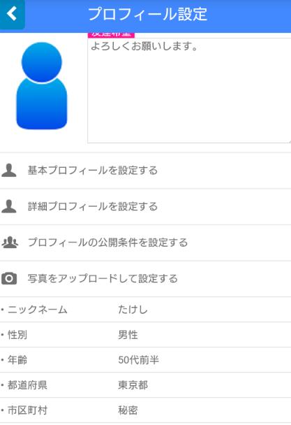 X Talk-登録無料のマッチングアプリで友達探しプロフィール