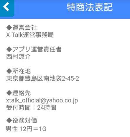 X Talk-登録無料のマッチングアプリで友達探し運営会社