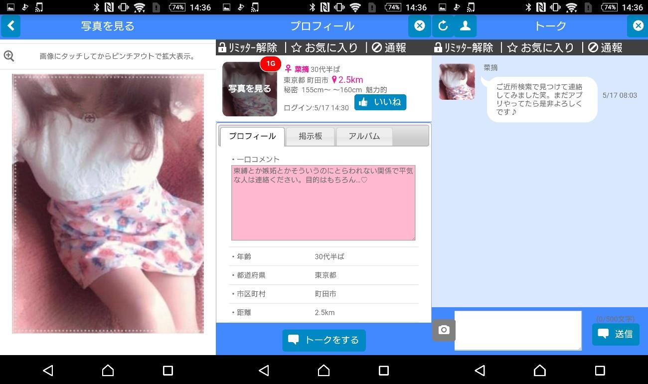 X Talk-登録無料のマッチングアプリで友達探しサクラの菜摘