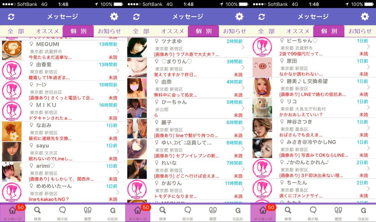 素敵な出会い発見アプリ【よるフレ】サクラ一覧