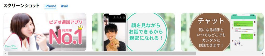ビデオ通話-業界No1のテレビ電話アプリで女の子と話そう!-ライブチャットやビデオチャットで生配信