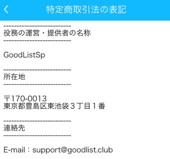 悪質出会い系アプリのgoodlist(グッドリスト)運営会社