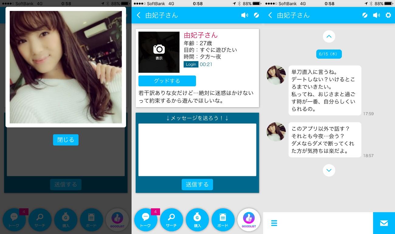 悪質出会い系アプリのgoodlist(グッドリスト)サクラの由妃子