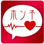 恋愛・婚活に勝つための「ホンネトーク」登録無料で大活躍期待!