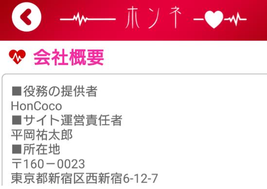 恋愛・婚活に勝つための「ホンネトーク」登録無料で大活躍期待!運営会社