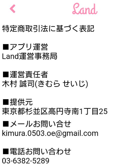 める友・恋人探しは*Land*《無料登録の出合いアプリ》運営会社