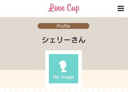 LoveCup 友達・恋人探し 運命の出会いがここにある!プロフィール
