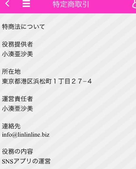 完全無料であい系アプリ『ラブトモフリー0円』永久無料ちゃっと運営会社