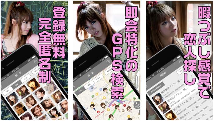完全無料であい系アプリ『ラブトモフリー0円』永久無料ちゃっと