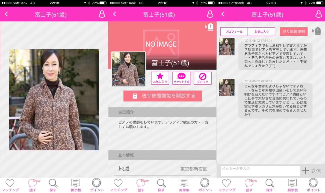 完全無料であい系アプリ『ラブトモフリー0円』永久無料ちゃっとサクラの富士子