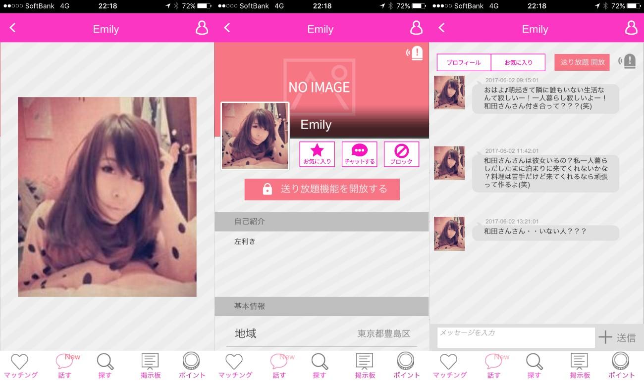 完全無料であい系アプリ『ラブトモフリー0円』永久無料ちゃっとサクラのEmily