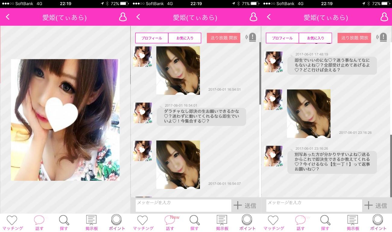 完全無料であい系アプリ『ラブトモフリー0円』永久無料ちゃっとサクラの愛姫(てぃあら)