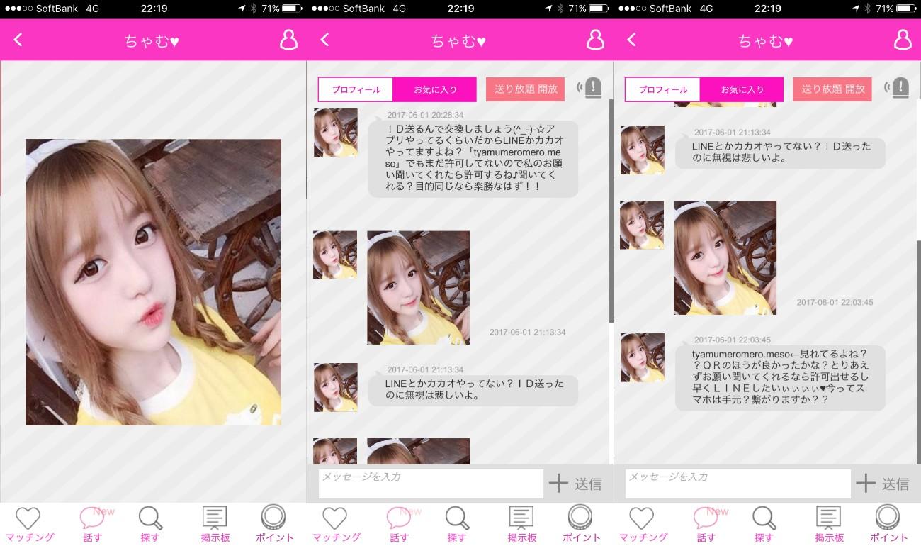 完全無料であい系アプリ『ラブトモフリー0円』永久無料ちゃっとサクラのちゃむ