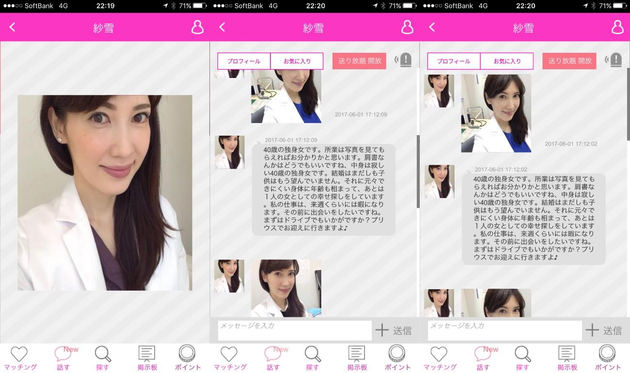 完全無料であい系アプリ『ラブトモフリー0円』永久無料ちゃっとサクラの紗雪
