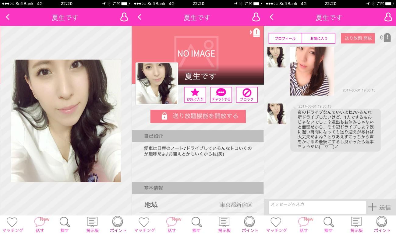 完全無料であい系アプリ『ラブトモフリー0円』永久無料ちゃっとサクラの夏生です