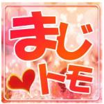 悪質出会い系アプリ「まじトモ」