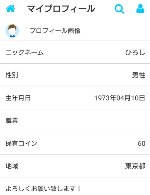 悪質出会い系アプリ「まじトモ」プロフィール