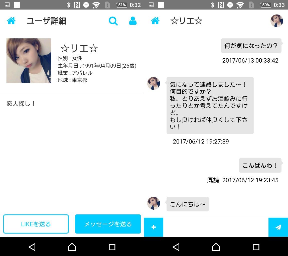 悪質出会い系アプリ「まじトモ」サクラのリエ