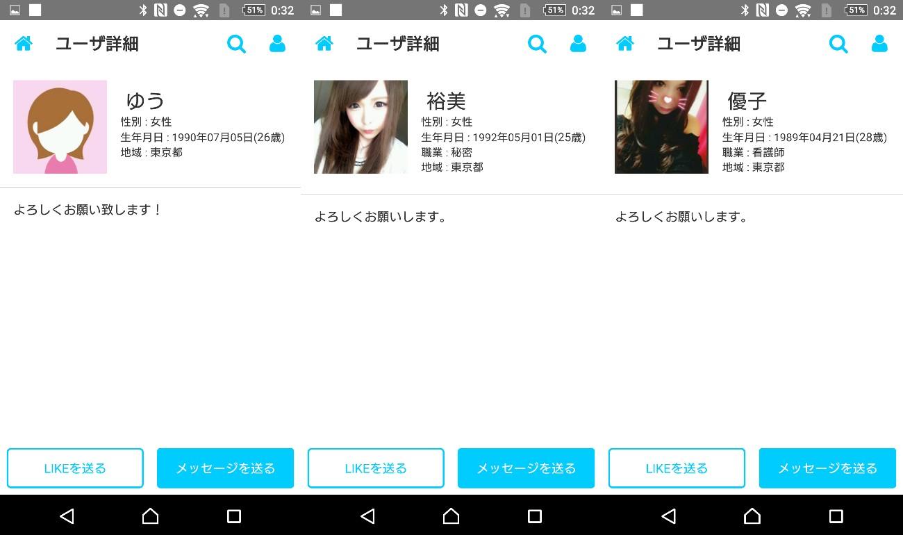 悪質出会い系アプリ「まじトモ」サクラの画像