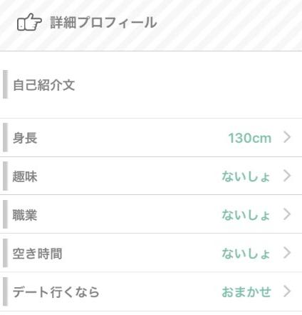 出会い無料の【マッチ】オトナ用チャットsnsアプリ!プロフィール