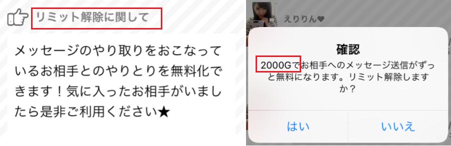 出会い無料の【マッチ】オトナ用チャットsnsアプリ!リミット解除詐欺