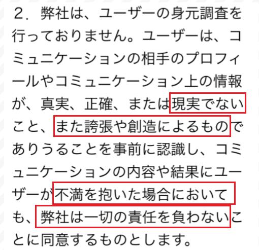 出会い無料の【マッチ】オトナ用チャットsnsアプリ!利用規約