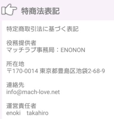 match love マッチ・ラブ~あなただけの愛のカタチ~運営会社