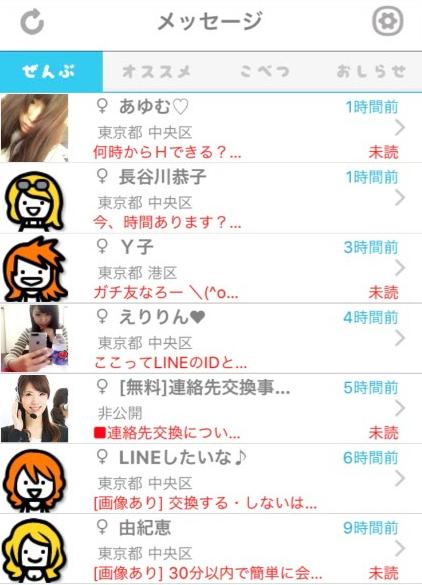 出会い無料の【マッチ】オトナ用チャットsnsアプリ!サクラ一覧