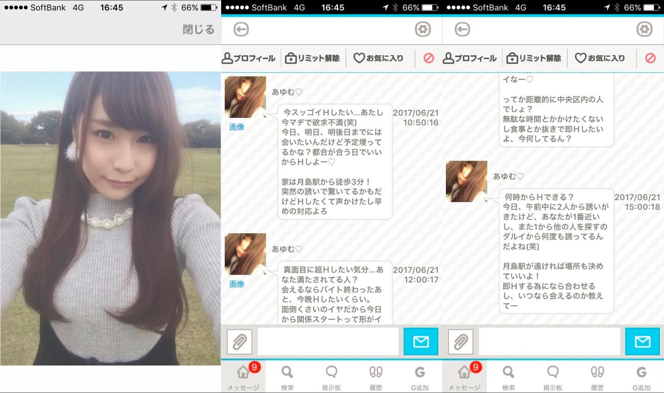出会い無料の【マッチ】オトナ用チャットsnsアプリ!サクラのあゆむ