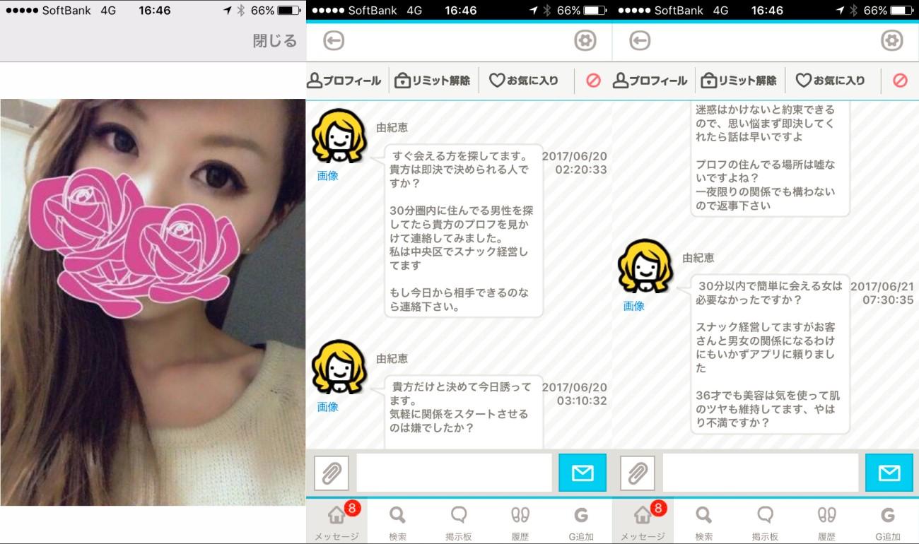 出会い無料の【マッチ】オトナ用チャットsnsアプリ!サクラの由紀恵