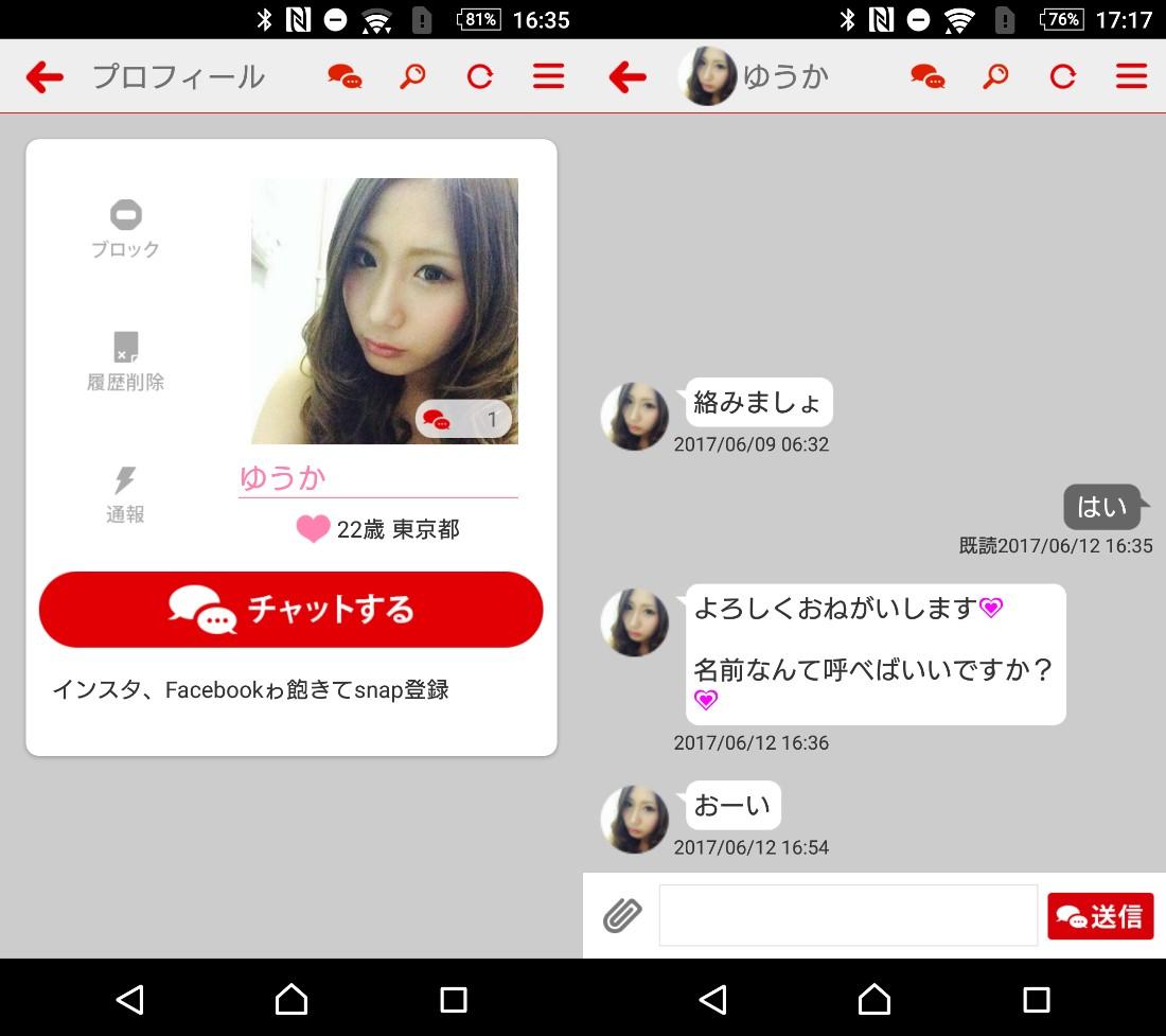 「にいむら」出会い系トーク&掲示板アプリ☆無料登録で友達作りサクラのゆうか