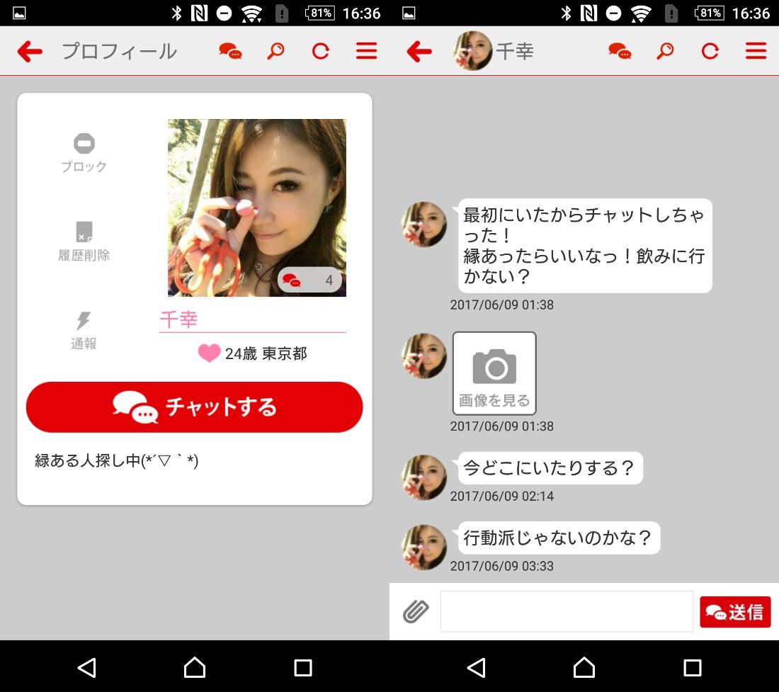 「にいむら」出会い系トーク&掲示板アプリ☆無料登録で友達作りサクラの千幸