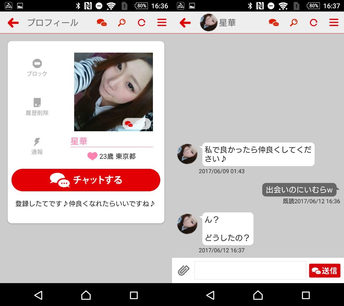「にいむら」出会い系トーク&掲示板アプリ☆無料登録で友達作りサクラの星華