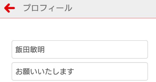 「にいむら」出会い系トーク&掲示板アプリ☆無料登録で友達作りプロフィール