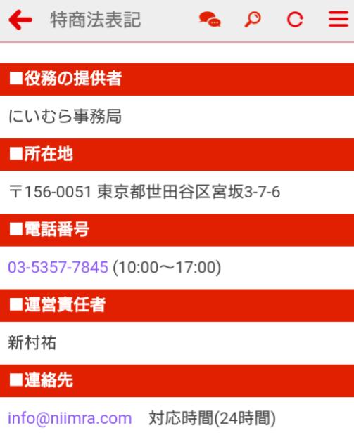 「にいむら」出会い系トーク&掲示板アプリ☆無料登録で友達作り運営会社