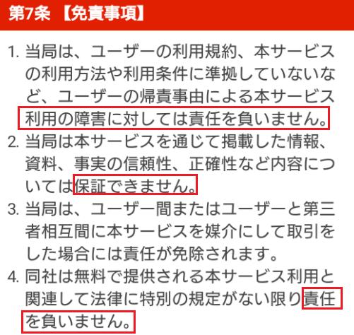 「にいむら」出会い系トーク&掲示板アプリ☆無料登録で友達作り利用規約