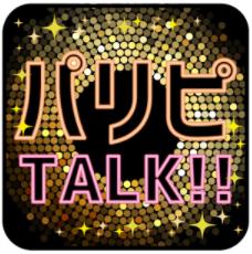 パリピトーク・無料登録で楽しい出会系アプリ