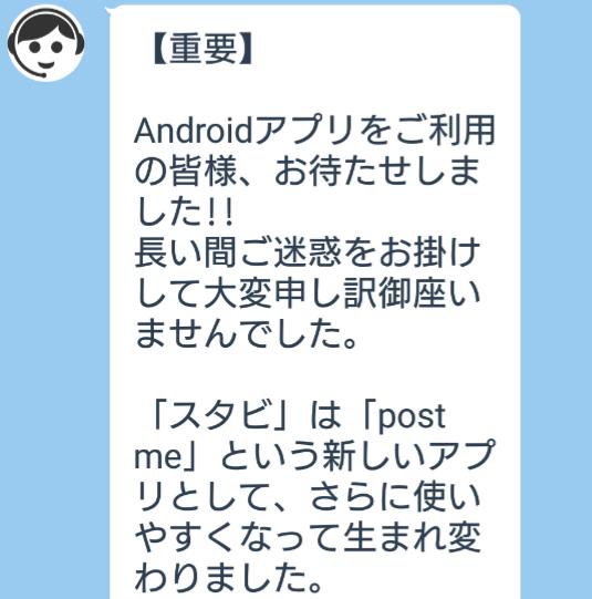悪質出会い系アプリ「postme」スタビと同じ運営