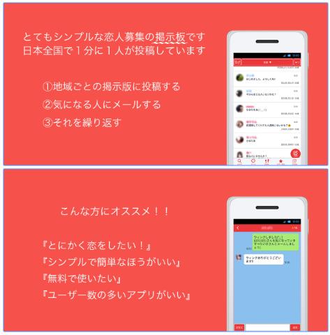 悪質出会い系アプリ「postme」