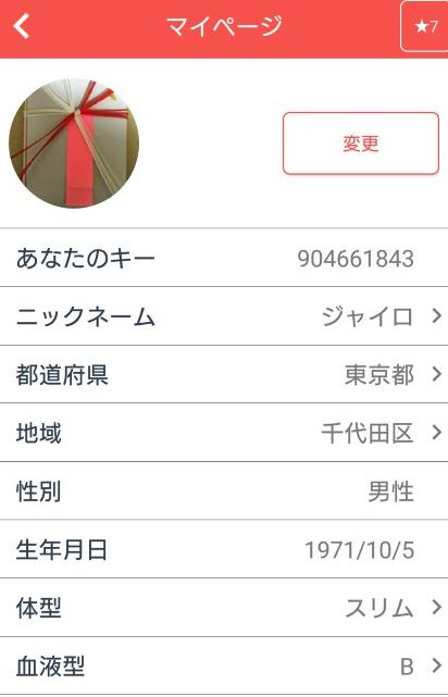 悪質出会い系アプリ「postme」プロフィール