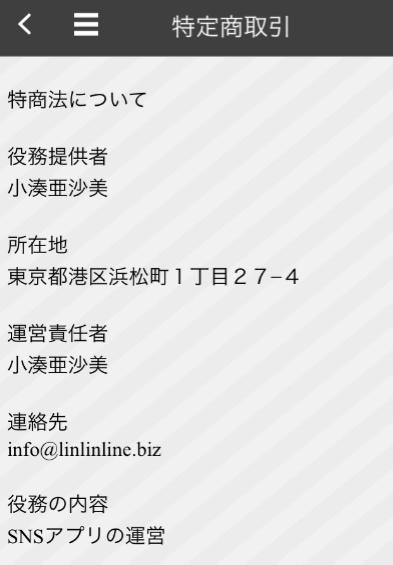 即会いするなら無料のチャット出会い系アプリ【sokuai】運営会社