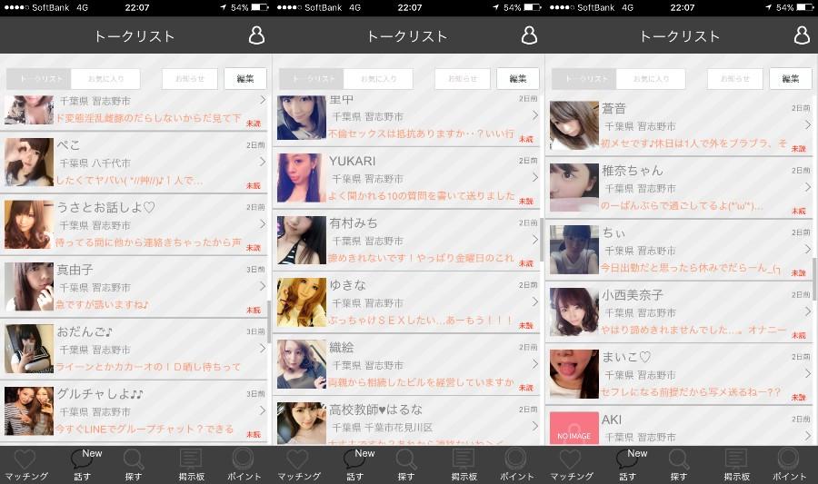 即会いするなら無料のチャット出会い系アプリ【sokuai】サクラ一覧