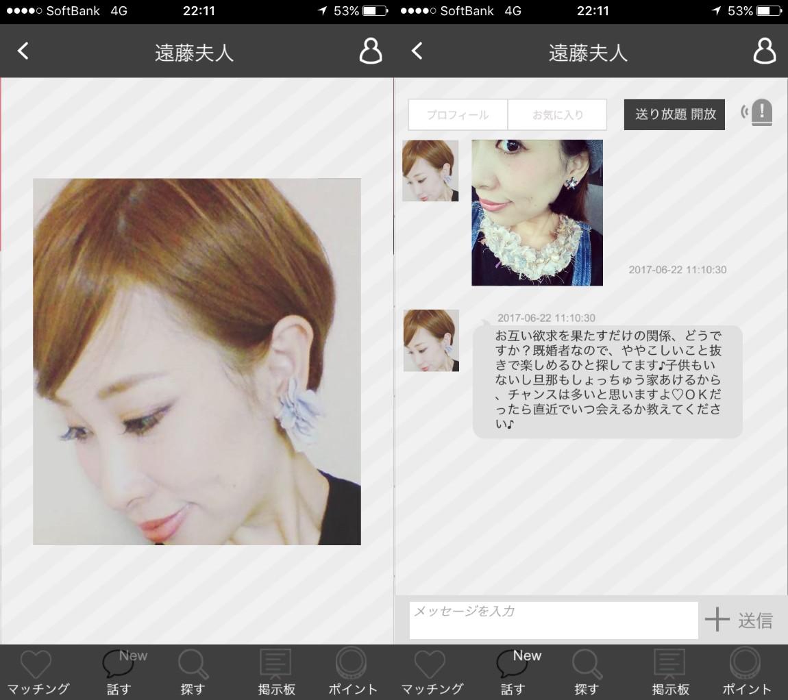 即会いするなら無料のチャット出会い系アプリ【sokuai】サクラの遠藤夫人