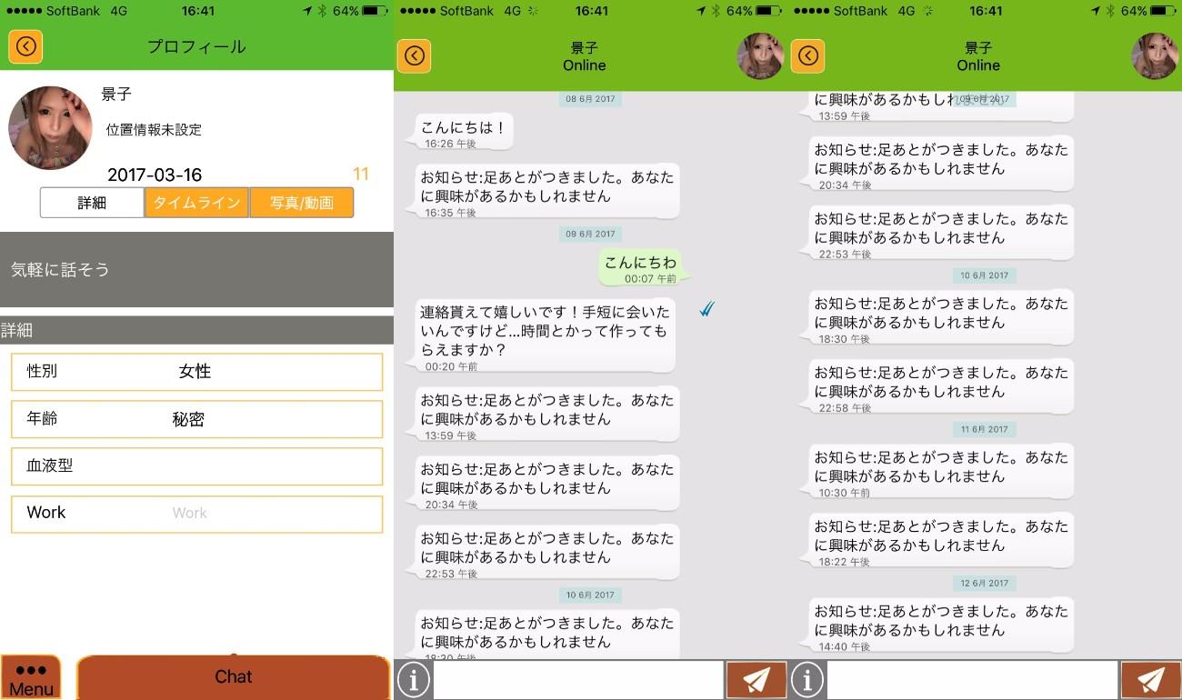 悪徳出会い系アプリ「ソクチャット」サクラの景子