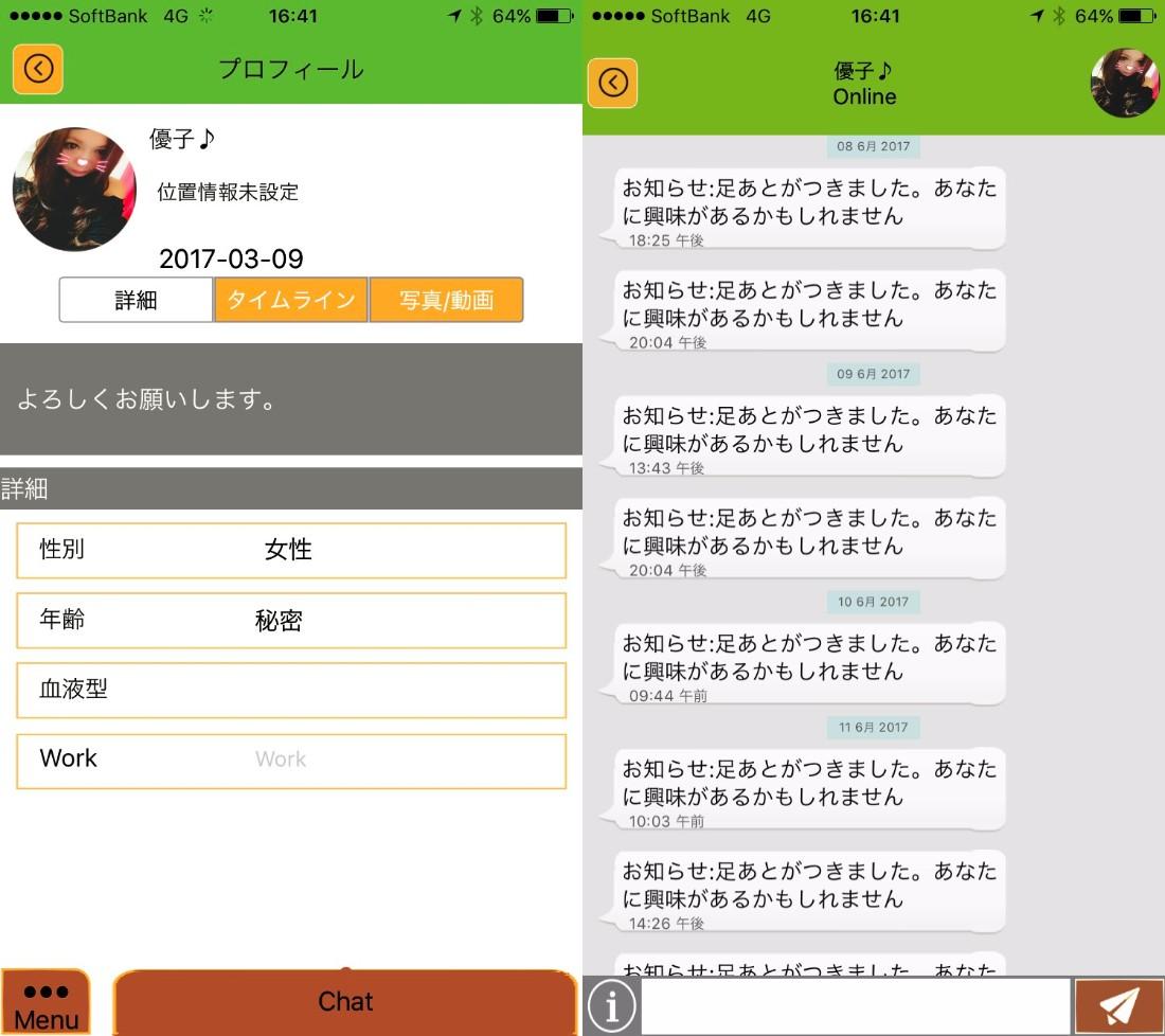 悪徳出会い系アプリ「ソクチャット」サクラの優子